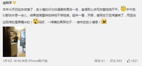 倪萍微博截图
