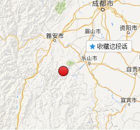 四川乐山市发生5级地震 成都重庆等地有震感