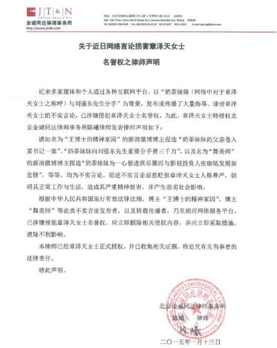 章泽天委托律师发声明:请给我一个正常的生活