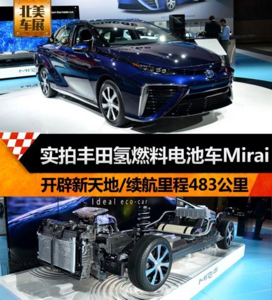 开辟新天地 实拍丰田氢燃料车Mirai