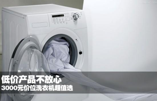 低价产品不放心 3000元价位洗衣机超值选