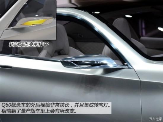 英菲尼迪(进口) 英菲尼迪Q60 2015款 Concept