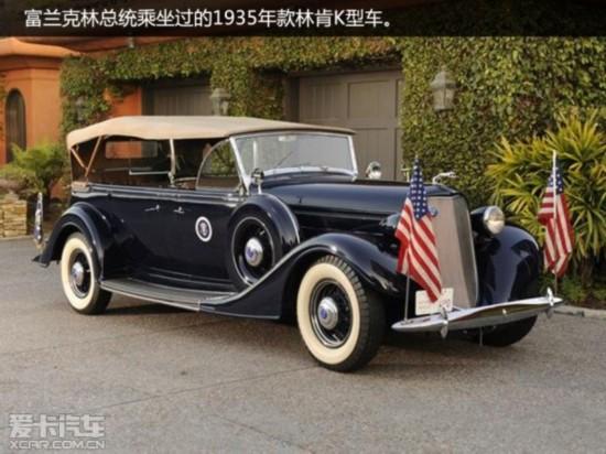 1935年款林肯K型车