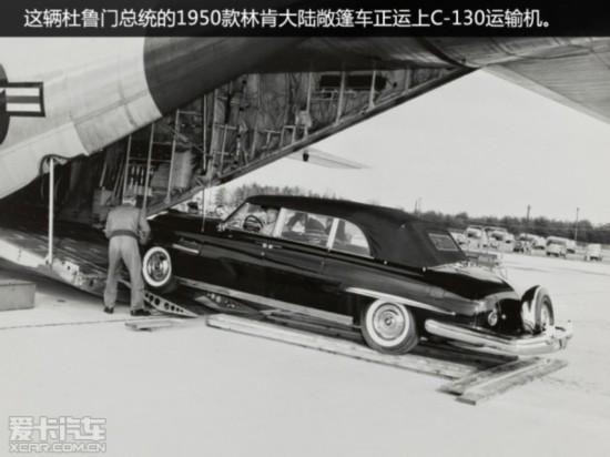 1950款林肯Cosmopolitans敞篷车。