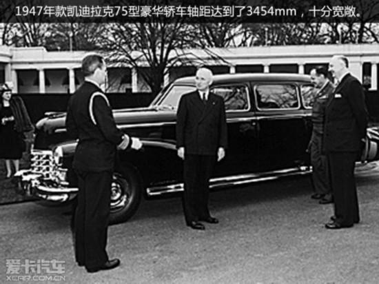 1947款凯迪拉克75