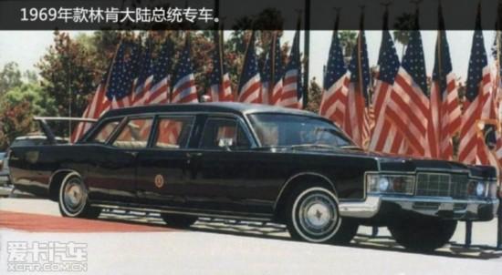 林肯大陆轿车