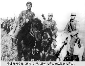 李井泉(左一)率大青山支队挺进大青山.
