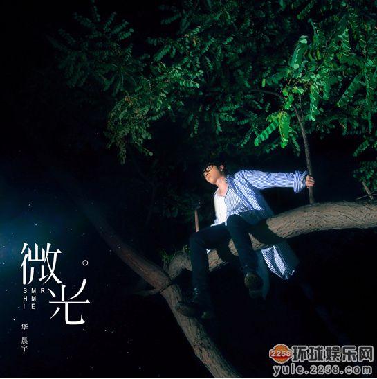 华晨宇《微光》歌曲封面