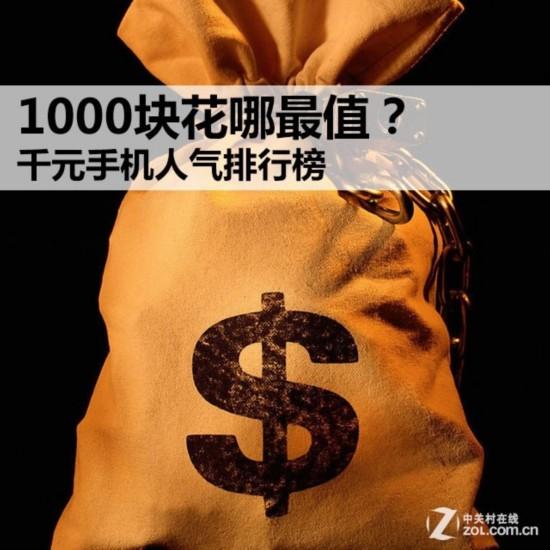 1000块花哪最值? 千元手机人气排行