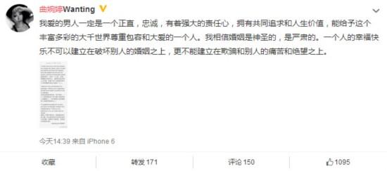 经纪人证实曲婉婷与温哥华市长相恋(图)