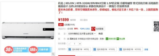 1.5P静音壁挂式 科龙空调国美在线促销