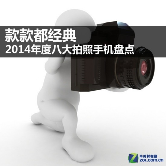 款款都经典 2014年度八大拍照手机盘点