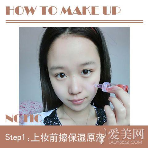 韩国保湿化妆法 打造水嫩服帖妆