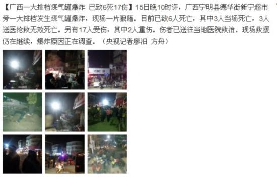 广西一大排档煤气罐爆炸已致6死17伤(图)