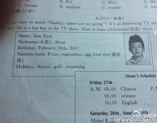 兒子登上英文試卷郭濤稱英文名被寫錯(圖)