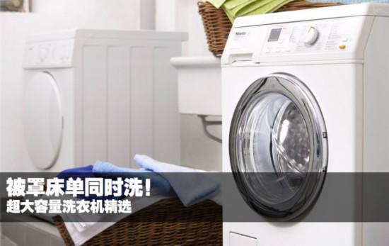 被罩床单同时洗!超大容量洗衣机精选