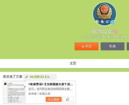 网传广西现人贩子当街强掳女孩 警方称未发现警情