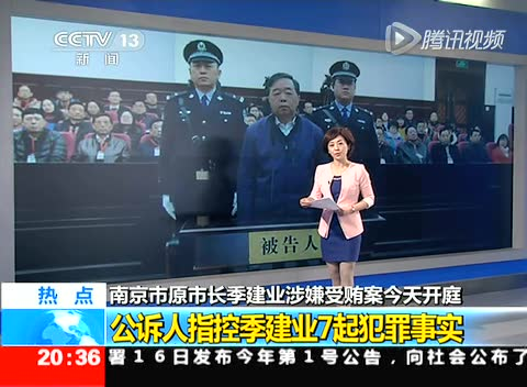 南京原市长季建业涉受审求轻判 被控7起犯罪截图