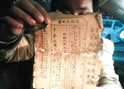 新四军68年前打借条借3万银元 河南村民求兑现