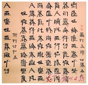 《新英文书法:2005-刘禹锡的诗》