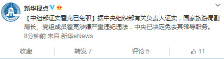 中组部证实:国家旅游局副局长霍克已被免职