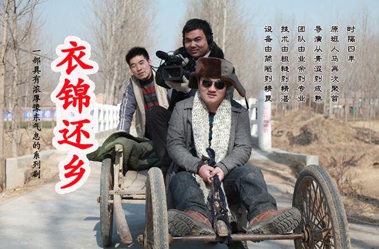《衣锦还乡》重磅回归,打造乡村系列剧