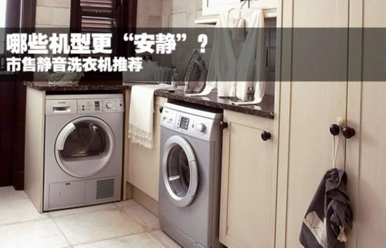 """哪些机型更""""安静""""? 市售静音洗衣机推荐"""