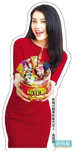 高圆圆婚后首支广告曝光穿红色长裙受捧糖果(图)
