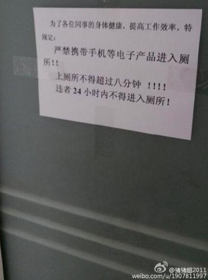 长沙公司出新规:禁带手机进厕所 上厕所不得超8分钟