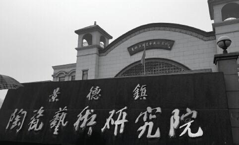 """p39 據說,景德鎮陶瓷藝術研究院成了馮林華父子斂財的""""后院"""""""