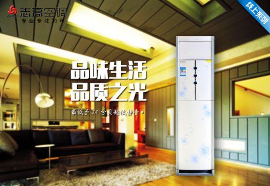 超高性价比 志高柜式家用冷暖空调特卖