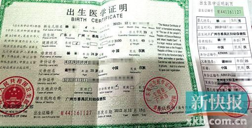 这张假出生证是安阳中介通过打拐志愿者提供的信息所办。 (受访者供图)