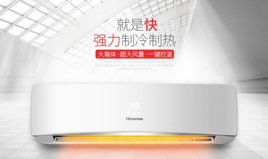 超节能超简约 海信新品空调专场特惠