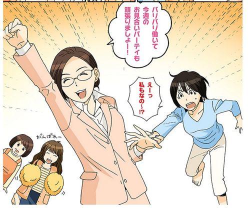 日本年金宣传漫画现女性被逼相亲情节网友狂批