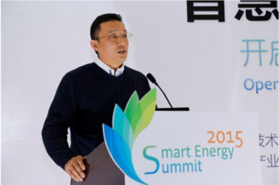 智慧能源国际峰会在京举办