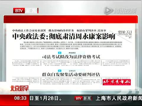 中央政法委:周永康大搞权色交易 带坏一批干部截图