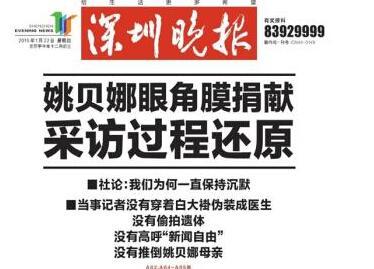 """深圳晚报头版头条澄清""""偷拍姚贝娜遗体事件"""""""