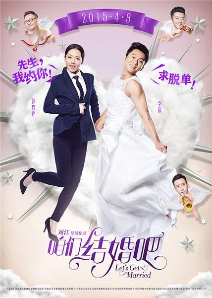 《咱们结婚吧》发反串海报 郭碧婷帅气当新郎