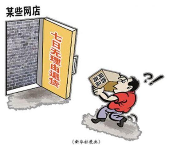 《侵害消费者权益行为处罚办法》3月中旬实施