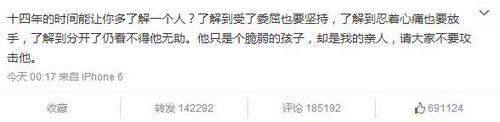 前妻维护陈赫:他只是脆弱的孩子,别攻击他(图)