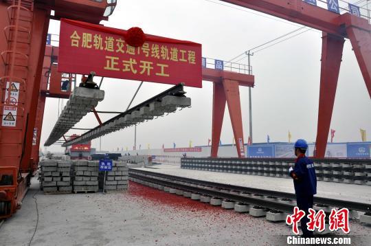 安徽合肥市首条城市轨道交通线启动轨道铺设施工