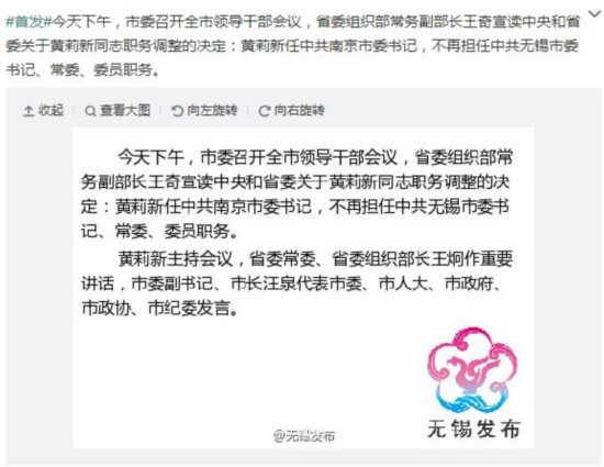 黄莉新任南京市委书记不再担任无锡市委书记