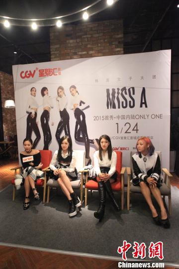 韩国组合missA齐聚成都与粉丝亲密互动