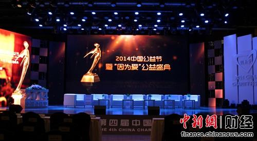第四届中国公益节活动现场