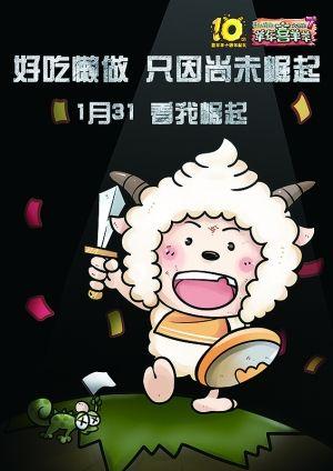 喜羊羊 再战 熊出没 国产低龄动画转向合家欢