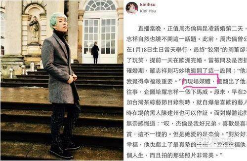 罗志祥谈昆凌情书遭周杰伦友人炮轰经纪人回呛