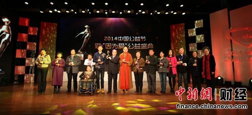 北师大中国文化国际传播研究院院长黄会林为最佳公益精神奖获得者颁奖