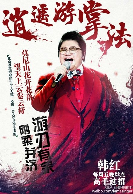 《我是歌手3》第四期韩红搬乐团助阵 排位之争补位陷恶战