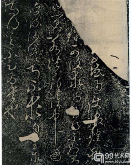 唐太宗李世民《屏风帖》