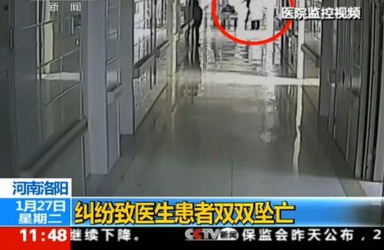 河南医患扭打坠亡视频曝光 1人脖子扭转300度